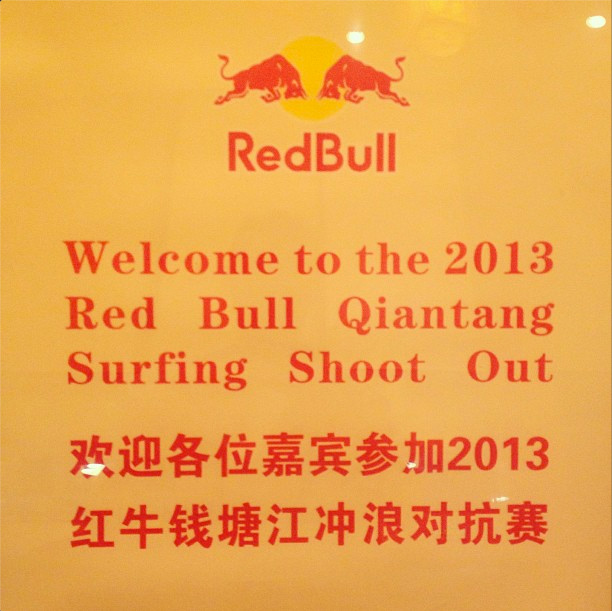 2013 Red Bull Qiantang Surfing Shoot Out